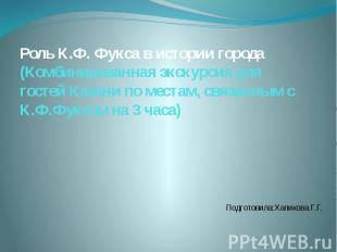 Роль К.Ф. Фукса в истории города (Комбинированная экскурсия для гостей Казани по