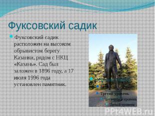 Фуксовский садик Фуксовский садик расположен на высоком обрывистом берегу Казанк