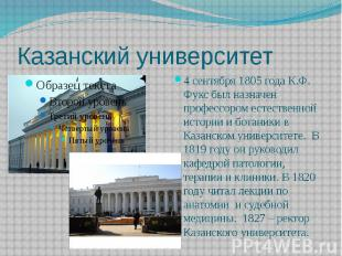 Казанский университет 4 сентября 1805 года К.Ф. Фукс был назначен профессором ес