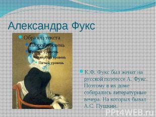 Александра Фукс К.Ф. Фукс был женат на русской поэтессе А. Фукс. Поэтому в их до