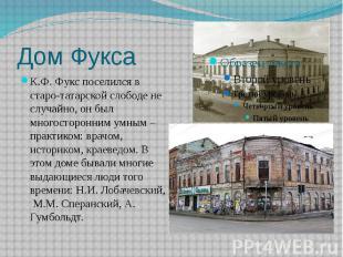 Дом Фукса К.Ф. Фукс поселился в старо-татарской слободе не случайно, он был мног