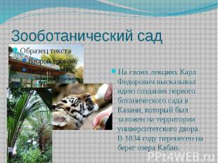 Зооботанический сад На своих лекциях Карл Федорович высказывал идею создания пер