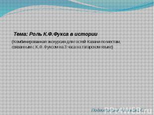 Подготовила:Халикова Г.Г.