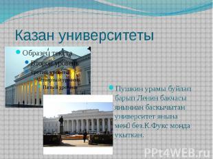Казан университеты Пушкин урамы буйлап барып Ленин бакчасы яныннан баскычытан ун