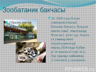 Зообатаник бакчасы Ул 1806 елда Казан университетының ботаник бакчасы буларак ач