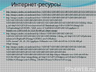 Интернет-ресурсы http://images.yandex.ru/yandsearch?text=%D0%BA%D0%B0%D1%80%D0%B
