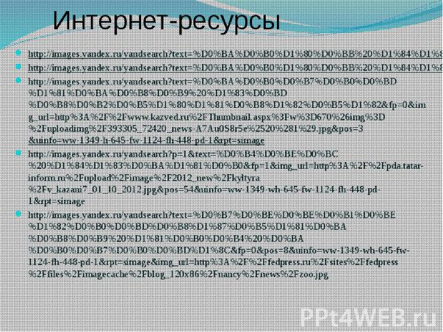 Интернет-ресурсы http://images.yandex.ru/yandsearch?text=%D0%BA%D0%B0%D1%80%D0%BB%20%D1%84%D1%83%D0%BA%D1%81&fp=0&pos=1&uinfo=ww-1349-wh-645-fw-1124-fh-448-pd-1&rpt=simage&img_url=http%3A%2F%2Fwww.tatar.museum.ru%2Fpic%2Fp_fuks.j…