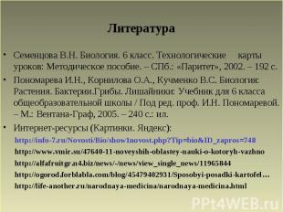 Литература Семенцова В.Н. Биология. 6 класс. Технологические карты уроков: Метод