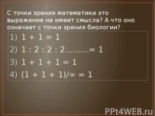 1 + 1 = 1 1 + 1 = 1 1 : 2 : 2 : 2………= 1 1 + 1 + 1 = 1 (1 + 1 + 1)/∞ = 1