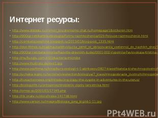 Интернет ресурсы: http://www.distedu.ru/mirror/_bio/dronisimo.chat.ru/homepage1/
