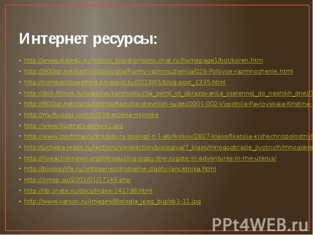 Интернет ресурсы: http://www.distedu.ru/mirror/_bio/dronisimo.chat.ru/homepage1/bot/koren.htm http://900igr.net/kartinki/biologija/Formy-razmnozhenija/029-Polovoe-razmnozhenie.html http://combatsjosephine.blogspot.ru/2013/01/blog-post_1335.html http…