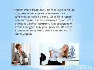 Проблемы с мышцами. Длительное сидячее положение негативно сказывается на циркул