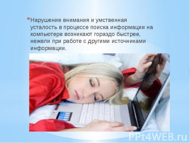 Нарушение внимания и умственная усталость в процессе поиска информации на компьютере возникают гораздо быстрее, нежели при работе с другими источниками информации.
