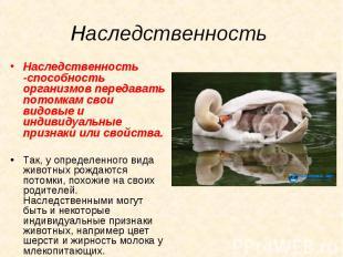 Наследственность -способность организмов передавать потомкам свои видовые и инди