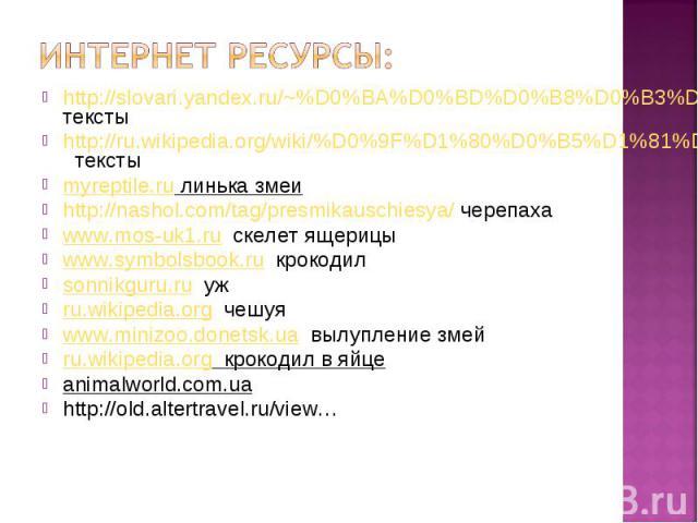 http://slovari.yandex.ru/~%D0%BA%D0%BD%D0%B8%D0%B3%D0%B8/тексты http://slovari.yandex.ru/~%D0%BA%D0%BD%D0%B8%D0%B3%D0%B8/тексты http://ru.wikipedia.org/wiki/%D0%9F%D1%80%D0%B5%D1%81%D0%BC%D1%8B%D0%BA%D0%B0%D1%8E%D1%89%D0%B8%D0%B5%D1%81%D1%8F тексты …