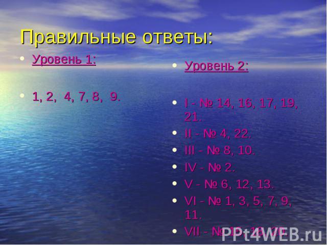 Уровень 1: Уровень 1: 1, 2, 4, 7, 8, 9.