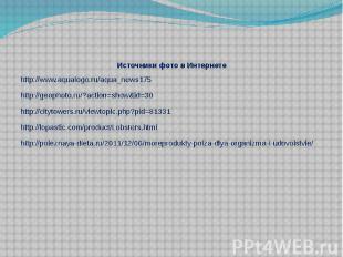 Источники фото в Интернете http://www.aqualogo.ru/aqua_news175 http://geophoto.r
