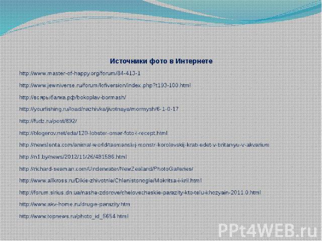 Источники фото в Интернете http://www.master-of-happy.org/forum/84-413-1 http://www.jewniverse.ru/forum/lofiversion/index.php?t193-100.html http://всярыбалка.рф/bokoplav-bormash/ http://yourfishing.ru/load/nazhivka/jivotnaya/mormysh/6-1-0-17 http://…
