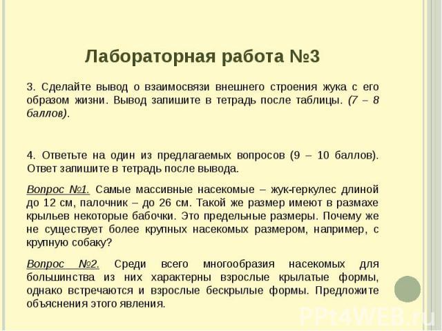 Лабораторная работа №3 3. Сделайте вывод о взаимосвязи внешнего строения жука с его образом жизни. Вывод запишите в тетрадь после таблицы. (7 – 8 баллов). 4. Ответьте на один из предлагаемых вопросов (9 – 10 баллов). Ответ запишите в тетрадь после в…