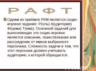 Одним из приёмов РКМ является социо-игровое задание: Р(оль) А(удитория) Ф(орма)