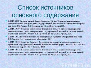 1. ГИА-2009: Экзамен в новой форме: Биология: 9-й кл.: Тренировочные варианты эк
