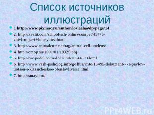 1.http://www.pixmac.ru/author/lovleah@dp/page/14 1.http://www.pixmac.ru/author/l
