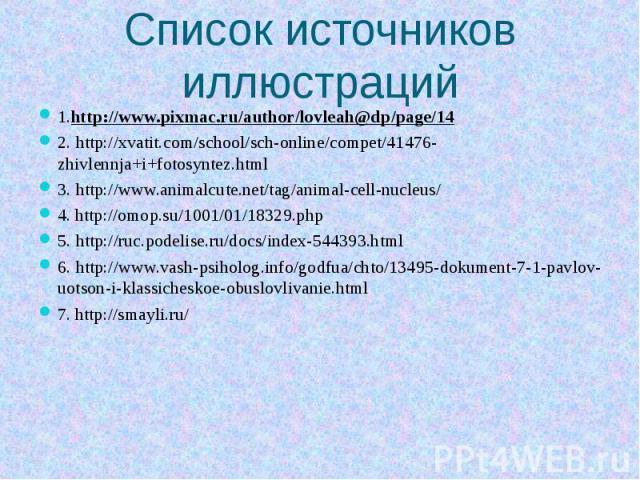 1.http://www.pixmac.ru/author/lovleah@dp/page/14 1.http://www.pixmac.ru/author/lovleah@dp/page/14 2. http://xvatit.com/school/sch-online/compet/41476-zhivlennja+i+fotosyntez.html 3. http://www.animalcute.net/tag/animal-cell-nucleus/ 4. http://omop.s…