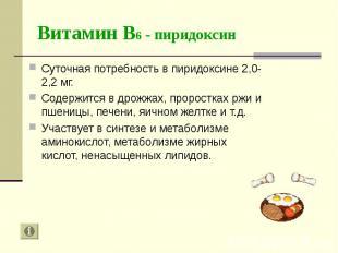 Суточная потребность в пиридоксине 2,0-2,2 мг. Суточная потребность в пиридоксин