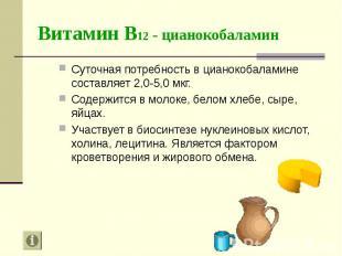 Суточная потребность в цианокобаламине составляет 2,0-5,0 мкг. Суточная потребно