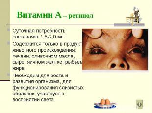 Суточная потребность составляет 1,5-2,0 мг. Суточная потребность составляет 1,5-