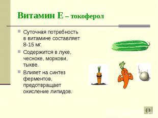 Суточная потребность в витамине составляет 8-15 мг. Суточная потребность в витам