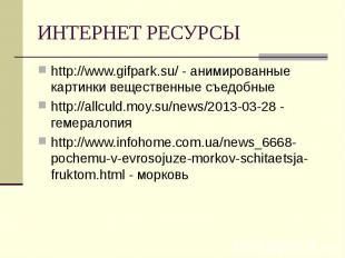 http://www.gifpark.su/ - анимированные картинки вещественные съедобные http://ww