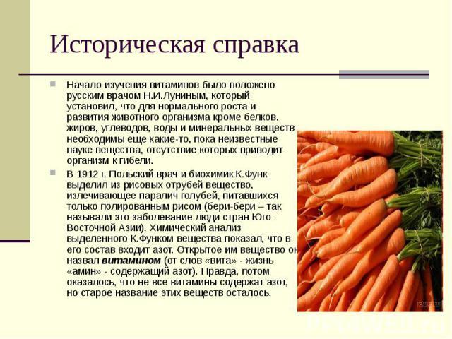 Начало изучения витаминов было положено русским врачом Н.И.Луниным, который установил, что для нормального роста и развития животного организма кроме белков, жиров, углеводов, воды и минеральных веществ необходимы еще какие-то, пока неизвестные наук…