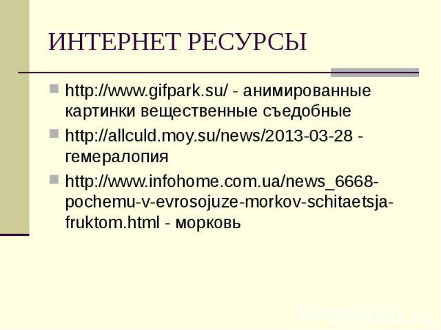 http://www.gifpark.su/ - анимированные картинки вещественные съедобные http://www.gifpark.su/ - анимированные картинки вещественные съедобные http://allculd.moy.su/news/2013-03-28 - гемералопия http://www.infohome.com.ua/news_6668-pochemu-v-evrosoju…