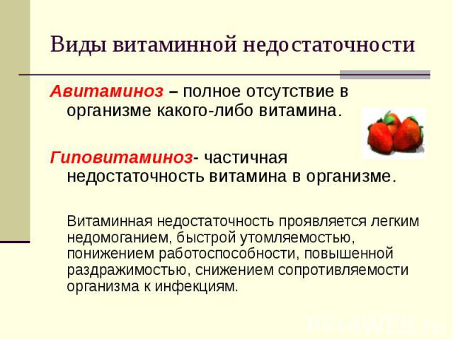 Авитаминоз – полное отсутствие в организме какого-либо витамина. Авитаминоз – полное отсутствие в организме какого-либо витамина. Гиповитаминоз- частичная недостаточность витамина в организме. Витаминная недостаточность проявляется легким недомогани…