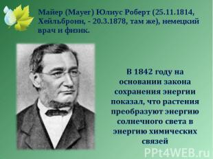 Майер (Mayer) Юлиус Роберт (25.11.1814, Хейльбронн, - 20.3.1878, там же), немецк