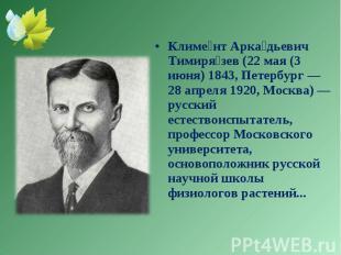 Климе нт Арка дьевич Тимиря зев (22 мая (3 июня) 1843, Петербург — 28 апреля 192
