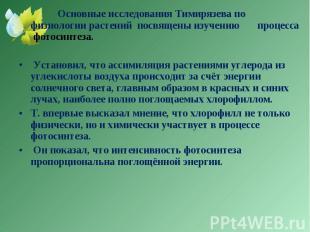 Основные исследования Тимирязева по физиологии растений посвящены изучению проце