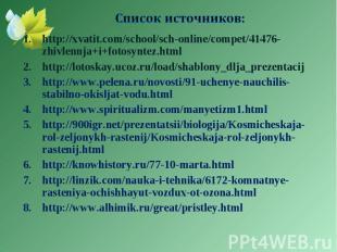 http://xvatit.com/school/sch-online/compet/41476-zhivlennja+i+fotosyntez.html ht