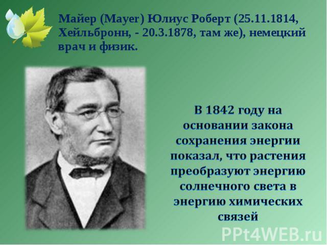 Майер (Mayer) Юлиус Роберт (25.11.1814, Хейльбронн, - 20.3.1878, там же), немецкий врач и физик. Майер (Mayer) Юлиус Роберт (25.11.1814, Хейльбронн, - 20.3.1878, там же), немецкий врач и физик.