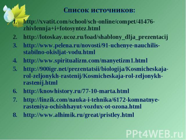 http://xvatit.com/school/sch-online/compet/41476-zhivlennja+i+fotosyntez.html http://xvatit.com/school/sch-online/compet/41476-zhivlennja+i+fotosyntez.html http://lotoskay.ucoz.ru/load/shablony_dlja_prezentacij http://www.pelena.ru/novosti/91-ucheny…