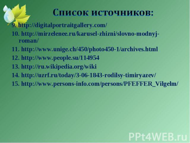9. http://digitalportraitgallery.com/ 9. http://digitalportraitgallery.com/ 10. http://mirzelenee.ru/karusel-zhizni/slovno-modnyj-roman/ 11. http://www.unige.ch/450/photo450-1/archives.html 12. http://www.people.su/114954 13. http://ru.wikipedia.org…