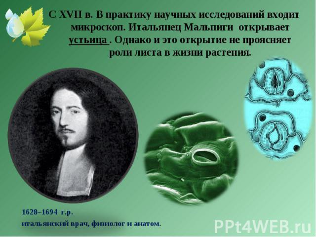 1628–1694 г.р. итальянский врач, физиолог и анатом.