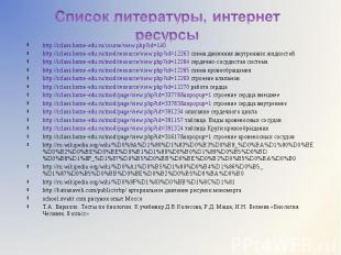 http://iclass.home-edu.ru/course/view.php?id=140 http://iclass.home-edu.ru/cours