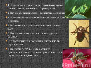 1. К насекомым относятся все трахейнодышащие членистоногие, имеющие по три пары