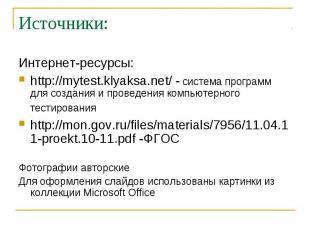 Интернет-ресурсы: Интернет-ресурсы: http://mytest.klyaksa.net/ - система програм