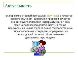 Выбор компьютерной программы «My Test» в качестве средств обучения биологии и пр