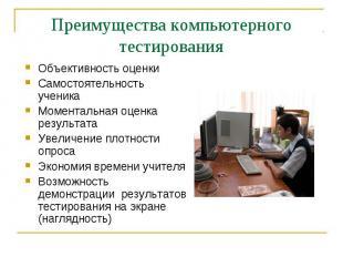 Объективность оценки Объективность оценки Самостоятельность ученика Моментальная