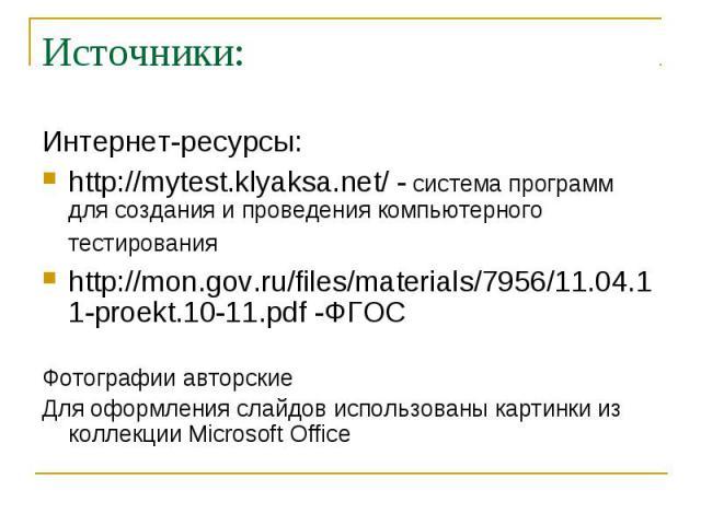 Интернет-ресурсы: Интернет-ресурсы: http://mytest.klyaksa.net/ - система программ для создания и проведения компьютерного тестирования http://mon.gov.ru/files/materials/7956/11.04.11-proekt.10-11.pdf -ФГОС Фотографии авторские Для оформления слайдов…
