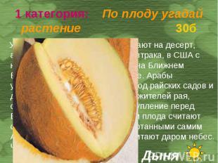 У нас плоды этого растения подают на десерт, англичане едят его во время завтрак